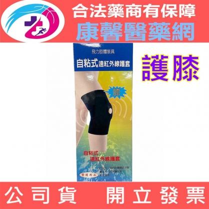 【2003502】(飛力醫療) 自黏式痠痛 - 護膝 (含遠紅外線) *醫材字號* 台灣製