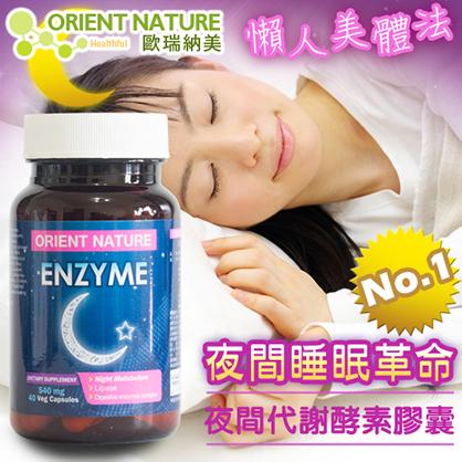 《歐瑞納美》夜間代謝酵素x6(6瓶組合)