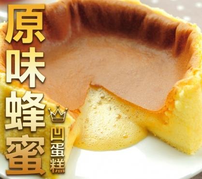 凹蛋糕-原味蜂蜜
