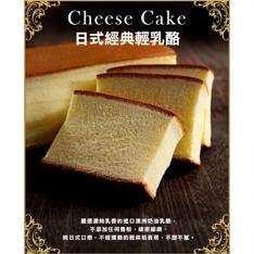 日式經典輕乳酪