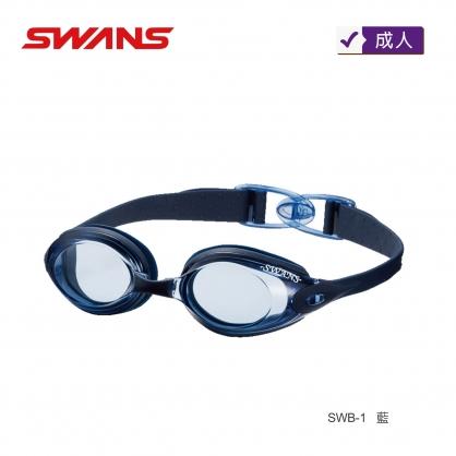 【SWANS】泳鏡/休閒/快扣/游泳/海邊/SWB-1 藍色