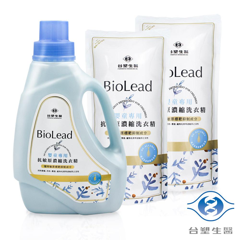 台塑生醫 抗敏原濃縮洗衣精 (嬰童專用) 特惠組 (瓶裝x1 + 補充包x2)
