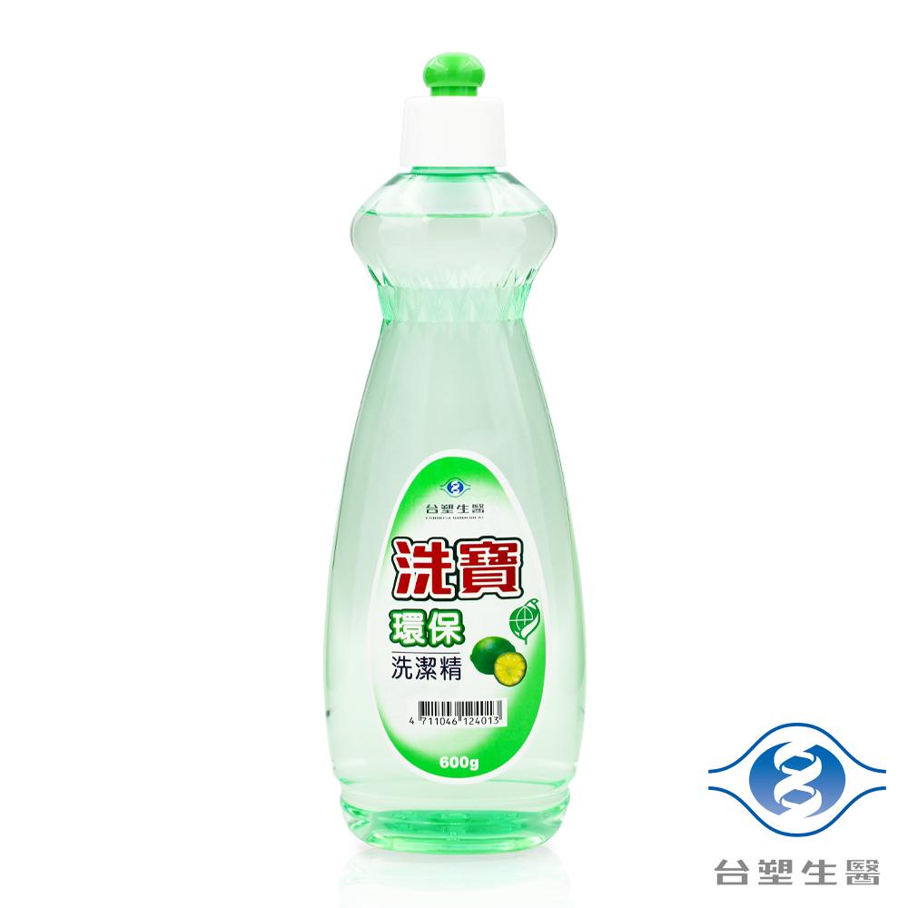 台塑生醫 洗寶環保洗潔精 洗碗精 (600g)