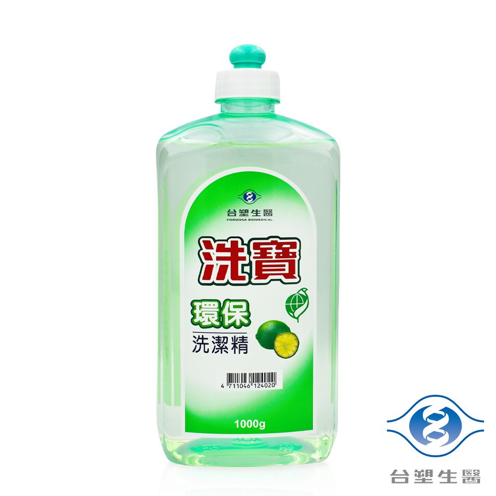台塑生醫 洗寶環保洗潔精 洗碗精 (1000g)