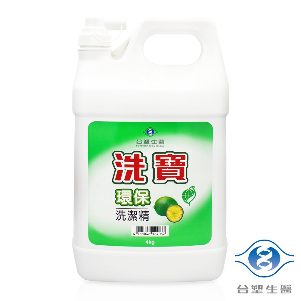台塑生醫 洗寶環保洗潔精 洗碗精 (4kg)
