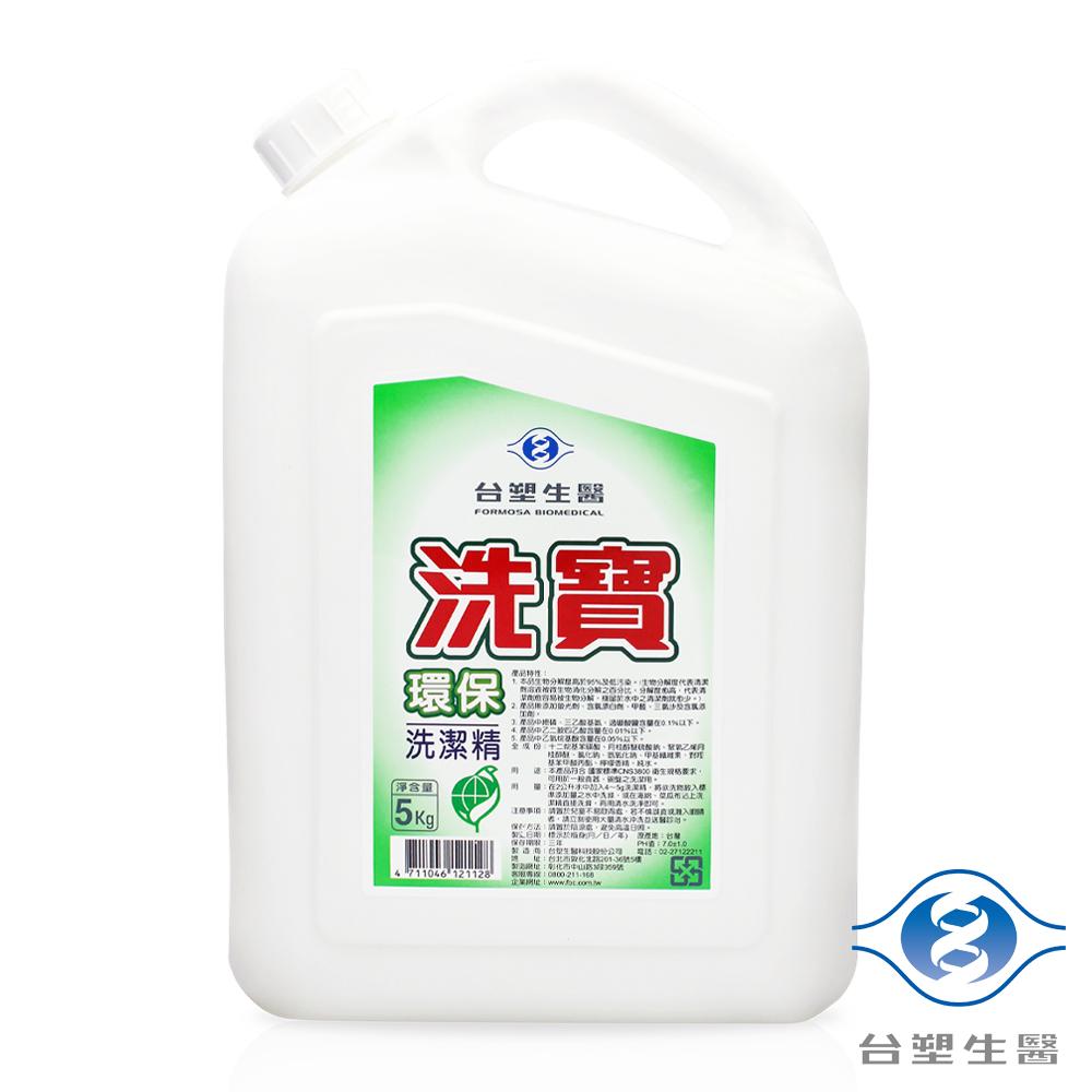 台塑生醫 洗寶環保洗潔精 洗碗精 (5kg)