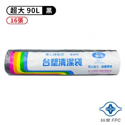 台塑 實心 清潔袋 垃圾袋 (超大) (黑色) (90L) (86*100cm)