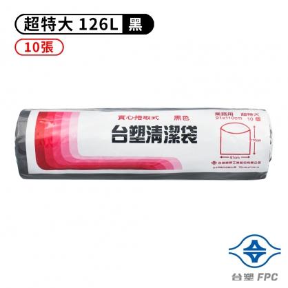 台塑 實心 清潔袋 垃圾袋 (超特大) (黑色) (126L) (91*110cm)