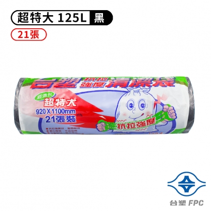 台塑 實心 清潔袋 垃圾袋 (超特大) (黑色) (125L) (92*110cm)