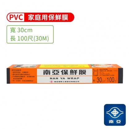 南亞 PVC 保鮮膜 家庭用 (30cm*100尺)