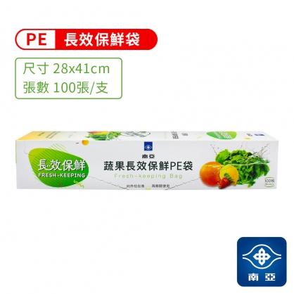 南亞 蔬果 長效保鮮 PE袋 保鮮袋 (28*41cm)(100張/支)
