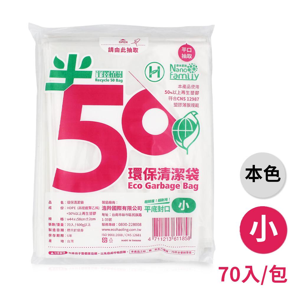 半擇植樹 環保清潔袋 垃圾袋 (小) (44*58cm) (600g)