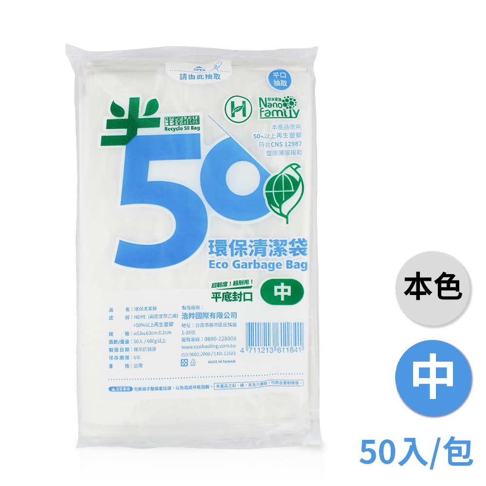 半擇植樹 環保清潔袋 垃圾袋 (中) (53*63cm) (600g)