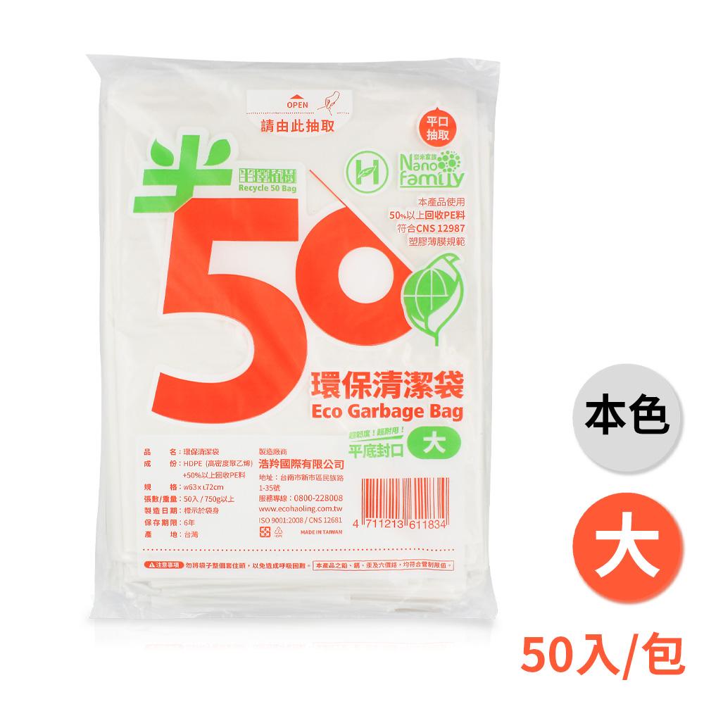 半擇植樹 環保清潔袋 垃圾袋 (大) (63*72cm) (750g)