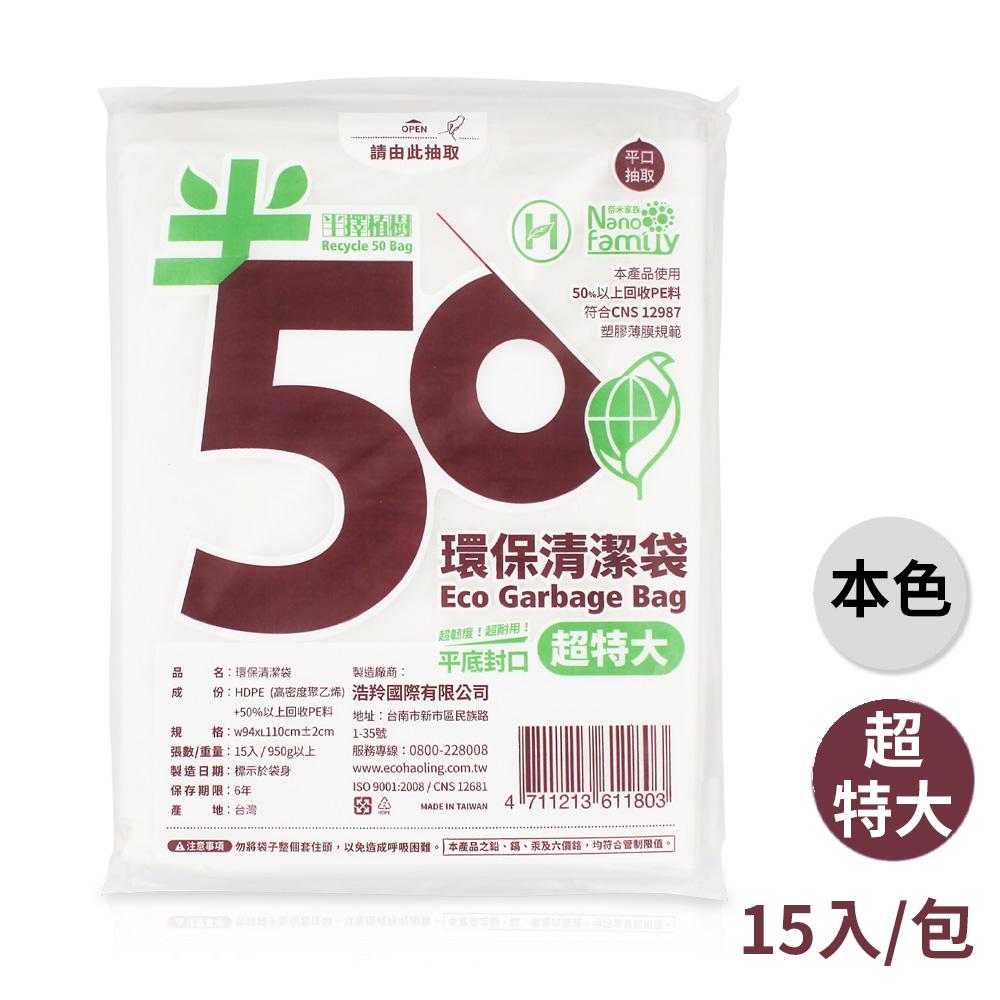 半擇植樹 環保清潔袋 垃圾袋 (超特大) (94*110cm) (950g)