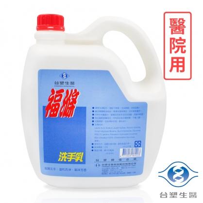 台塑生醫 福滌洗手乳 醫院用 4.5kg