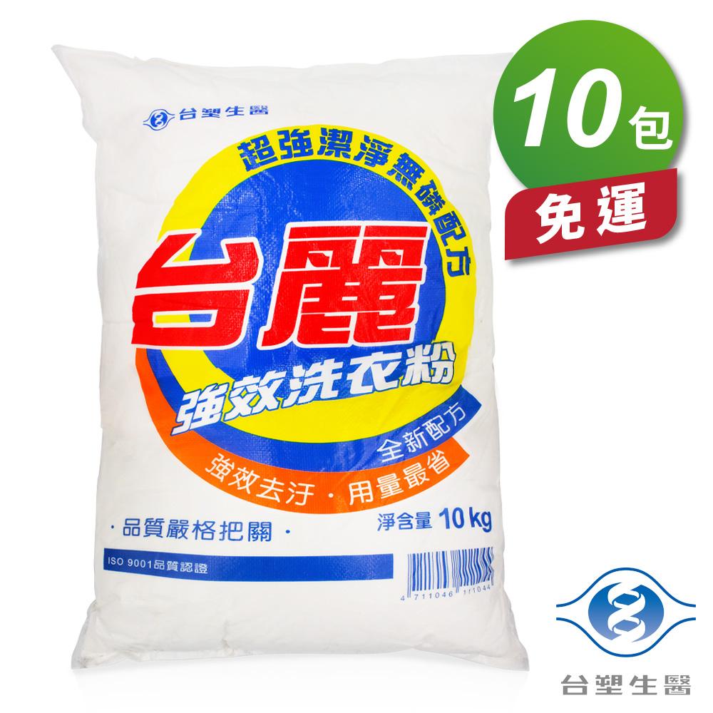 台塑生醫 台麗洗衣粉 (10kg) (10包) 免運費