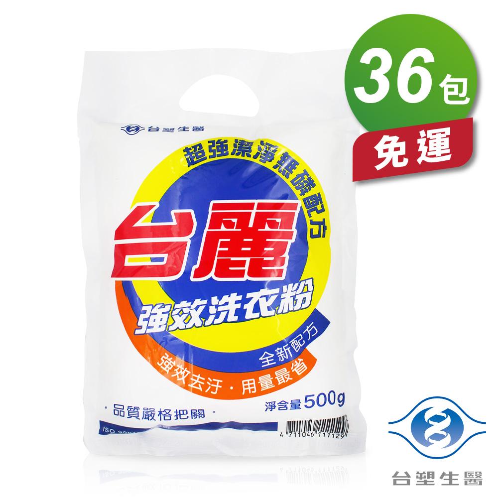 台塑生醫 台麗強效洗衣粉 (500g) (36包) 免運費