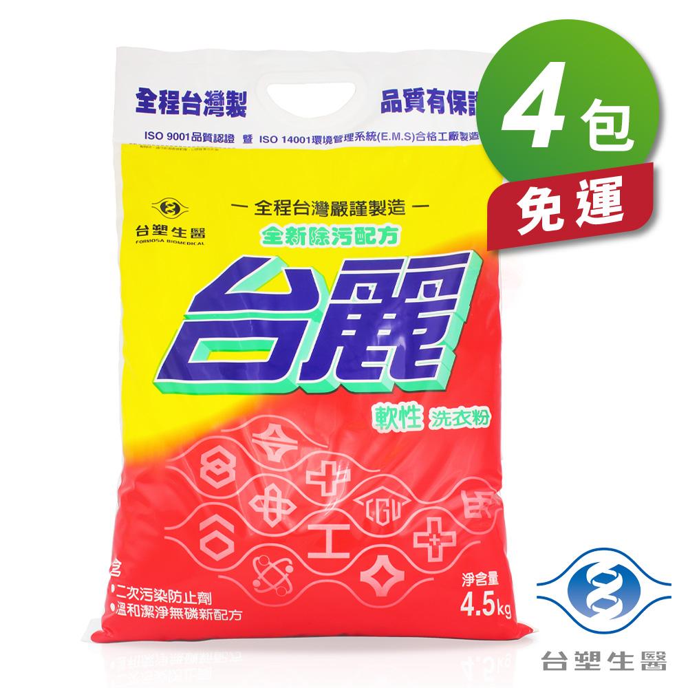 台塑生醫 台麗洗衣粉 (4.5kg) (4包) 免運費