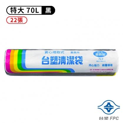 台塑 實心 清潔袋 垃圾袋 (特大) (黑色) (70L) (80*90cm)