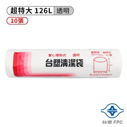 台塑 實心 清潔袋 垃圾袋 (超特大) (透明) (126L) (91*110cm)
