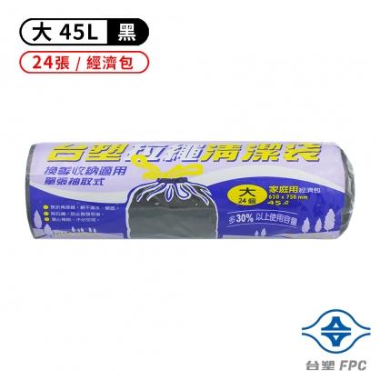 台塑 拉繩 清潔袋 垃圾袋 (大) (黑色) (45L) (65*75cm)
