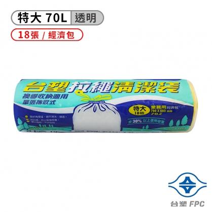 台塑 拉繩 清潔袋 垃圾袋 (特大) (透明) (70L) (78*88cm)