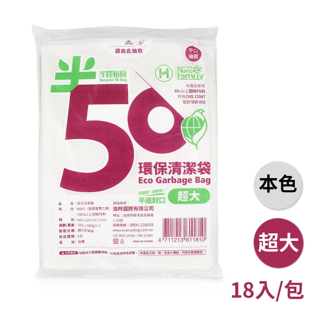 半擇植樹 環保清潔袋 垃圾袋 (超大) (85*105cm) (950g)