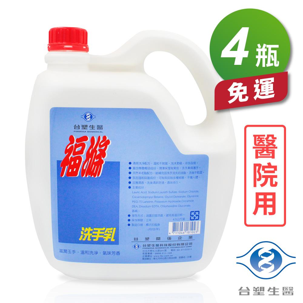 台塑生醫 福滌洗手乳 醫院用 4.5kg (4瓶) 免運費