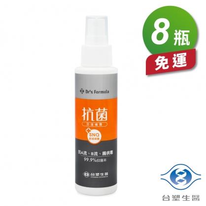 台塑生醫 抗菌防護噴霧 (100g) (8瓶) 免運費