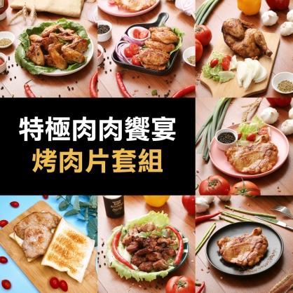 【限量免運】特極肉肉饗宴-烤肉片套組