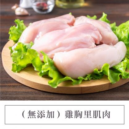 (無添加)雞胸里肌肉
