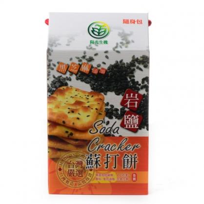 陽光生機-黑芝麻岩鹽蘇打餅