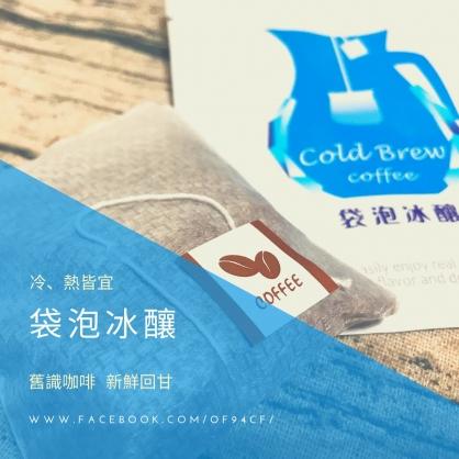 袋泡冰釀 *1包 (10入/包)