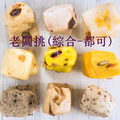 MINI寶寶饅頭-(綜合-都可)素 /天然酵母/無添加/不脹氣/不胃酸