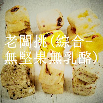 MINI寶寶饅頭-老闆挑(綜合-無堅果無乳酪)-純素 /天然酵母/無添加/不脹氣/不胃酸