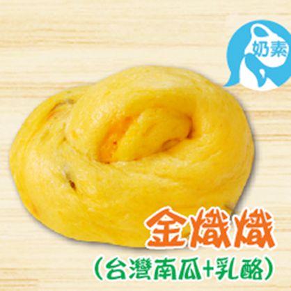 捲起來饅頭-金熾熾(南瓜乳酪)-素 /天然酵母/無添加/不脹氣/不胃酸