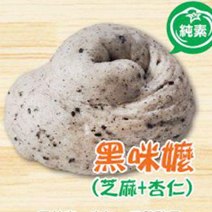 捲起來饅頭-黑咪嬤(芝麻杏仁)-素 /天然酵母/無添加/不脹氣/不胃酸
