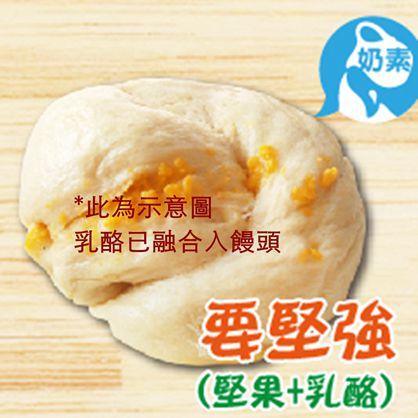 捲起來饅頭-要堅強(堅果乳酪)-素 /天然酵母/無添加/不脹氣/不胃酸