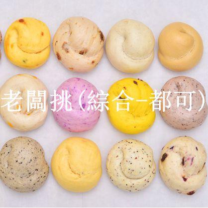捲起來饅頭-老闆挑(綜合-都可)-素 /天然酵母/無添加/不脹氣/不胃酸