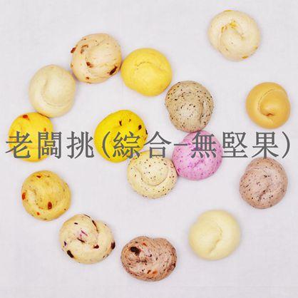 捲起來饅頭-老闆挑(綜合-無堅果)-素 /天然酵母/無添加/不脹氣/不胃酸