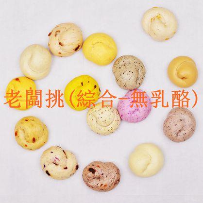 捲起來饅頭-老闆挑(綜合-無乳酪)-素 /天然酵母/無添加/不脹氣/不胃酸