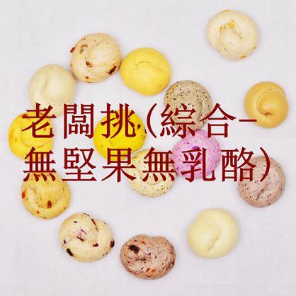 捲起來饅頭-老闆挑(綜合-無堅果無乳酪)-素 /天然酵母/無添加/不脹氣/不胃酸