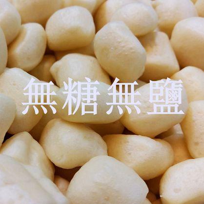 無糖無鹽的MINI寶寶饅頭-白無料(原味)-純素 /天然酵母/無添加/不脹氣/不胃酸