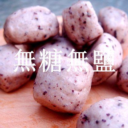 無糖無鹽的MINI寶寶饅頭-巡田水(紫黑米)-而且還沒有化學添加-純素 /天然酵母/無添加/不脹氣/不胃酸