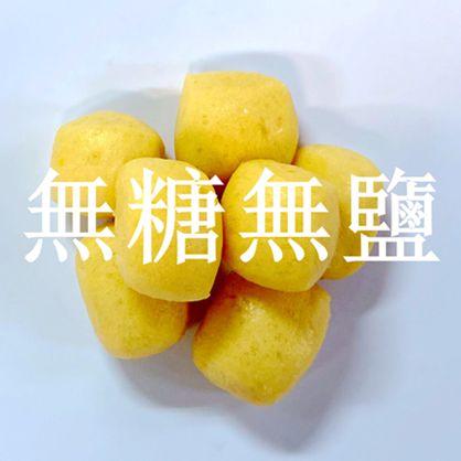 無糖無鹽MINI寶寶饅頭-金熾熾(南瓜)-而且還沒有化學添加-純素 /天然酵母/無添加/不脹氣/不胃酸