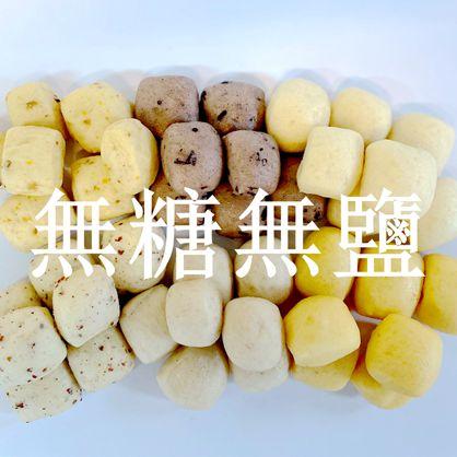 無糖無鹽的MINI寶寶饅頭-(綜合)-而且還沒有化學添加-純素 /天然酵母/無添加/不脹氣/不胃酸