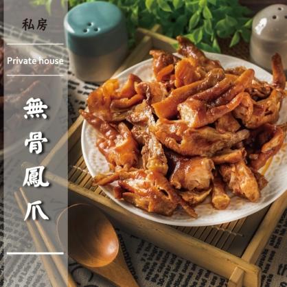 煙燻無骨鳳爪600g (原味/辣味)
