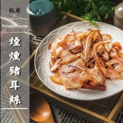 煙燻豬耳絲600g (原味/辣味)