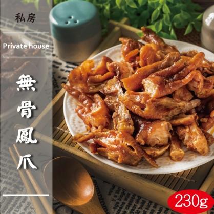 煙燻無骨鳳爪230g (原味/辣味)